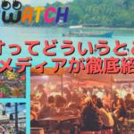 【特集】ダバオってどういうところ?地元メディアが徹底紹介!